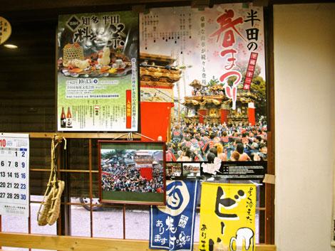居酒屋神楽(かぐら)店内の祭り関係ポスターなど
