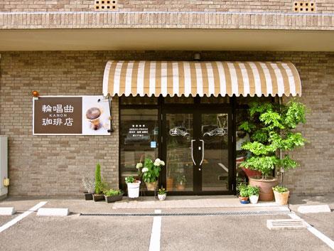 輪唱曲(カノン)珈琲店、店舗